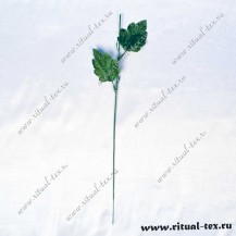 Нога хризантемы 12002 (уп 50шт)
