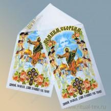 Рушник ритуальный габардин арт. 10101