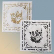 Платок в руку с черной и золотой печатью арт. 8914