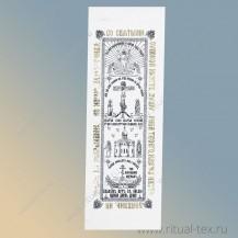Покрывало ритуальное, шелк с золотом с церковной символикой арт. 1908