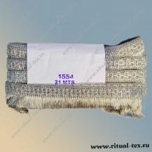 Тесьма 1554 серебро