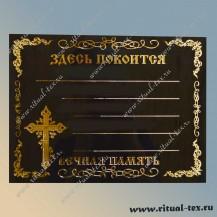 Табличка 2