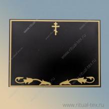 Табличка металлическая с буквами черная арт. 25